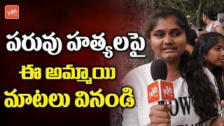 Common Girl Response on Pranay Amrutha and Madhavi Sandeep Incident | Maruthi Rao