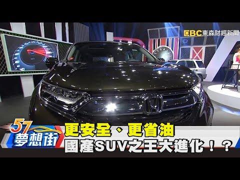 更安全、更省油 國產SUV之王大進化!?《夢想街57號》2017.07.14
