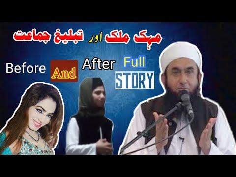 Mehak malik and Tablighi jamaat | Before and After | Full life Story