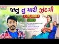 Janu Tu Mari Zindagi    Sanjay Shersiya    Full HD Video Song