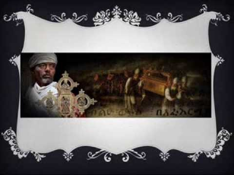 2014 New Ethiopian Orthodox Mezmur Zemarit Zerfe Kebede - Liqe Kahnat (ዘማሪት ዘርፌ ከበደ - ሊቀ ካህናት)