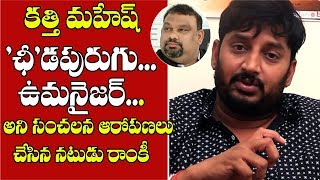 Actor Ramky Sensational Comments on Kathi Mahesh