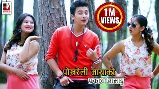 Pokhreli Maya Ko - Prakash Tamang Feat. Paul Shah & Barsha Raut    New Nepali Song 2016
