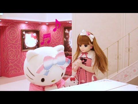 【ハローキティ40周年】リカちゃん × ハローキティ【タカラトミー】