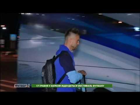 Динамо едва не забыло Ярмоленко в аэропорту