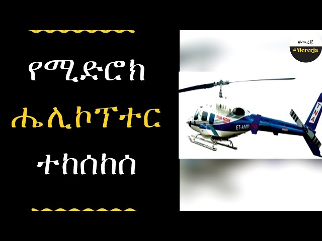 ETHIOPIA - The private helicopter of midroc crushed at Bole airport