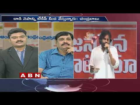 Discussion | CM Chandrababu Speech at Prakasam District and Pawan Kalyan Train Journey | Part 1