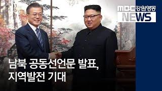 R)남북 공동선언문 발표, 지역발전 기대