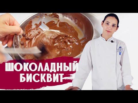 Вкусный шоколадный бисквит (с настоящим шоколадом!)