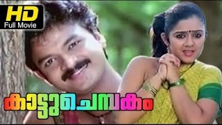 Malayalam Full Length Movie | kattuchembakam 2002 | Malayalam HD Movies | Jayasurya, Anoop Menon