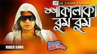 Shakalaka Ghum Ghum | Valobashar Lal Golap (2016) | Full HD Movie Song | Shakib khan | CD Vision