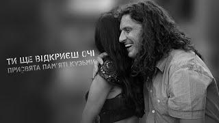 Руслана та О.Ксенофонтов - Ти ще відкриєш очі (присвята пам'яті Кузьми)