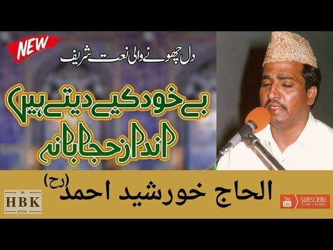 Arifana Kalam Be khud kiye dete hain By Alhaj Khursheed Ahmed...