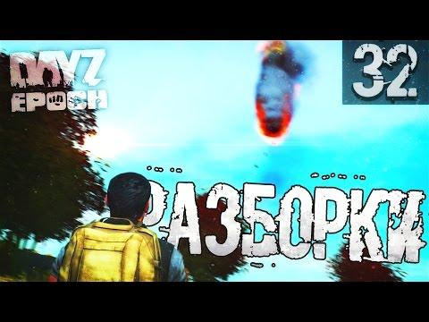 DayZ Epoch #32 - РАЗБОРКИ В СТАРОМ
