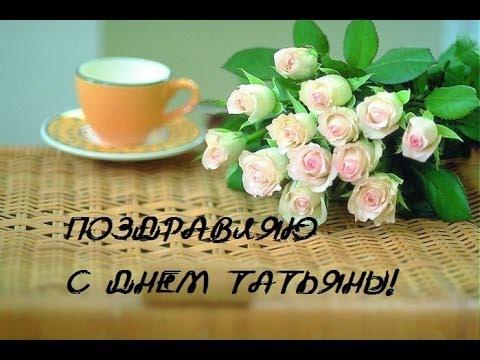С днем татьяны поздравления музыкальные