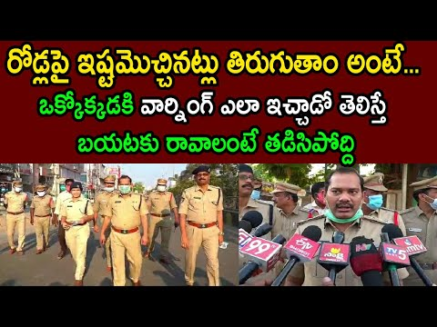 AP Police About AP Present Issue West Godavari Dist Public Social Distance | Cinema Politics