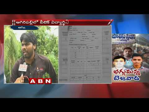 Student abducted by seniors | Police Caught 3 Accused | Krishna District