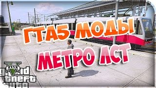 ГТА 5 Моды: ГТА 5 Метро - Metro ride free cam (player view) v3 #4