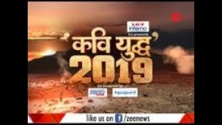 Kavi Yudh: Watch special poetic war on political issues of 2019