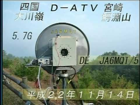 Digital Amateur Television 252km 5.7GHz JA6MQT/5 2010年