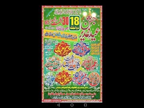 Live Jashan Eid e Ghadeer 18 Zilhaj 2018 I Darbar Shah Shams Multan