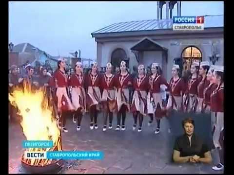 Армянский народный праздник Трндез в Пятигорске_15.02.2013