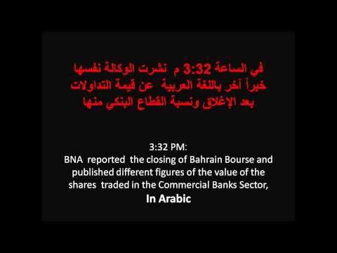 Bahrain News Agency manipulates the figures of the value of the shares traded in Bahrain Bourse