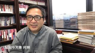 点点今天事 | 何频:习近平将训示省部级官员,如何面对2019危局;美军报告夸大中共军力,精密导弹可击中台湾总统府办公桌(20190116)
