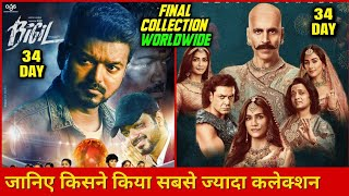 Housefull 4 Worldwide Total Collection, Bigil Worldwide Gross Collection, Box Office Collection,