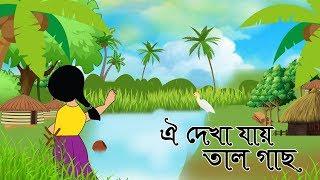 Oi Dekha Jay Tal Gach    ঐ দেখা যায় তাল গাছ (কানা বগীর ছা) Nursery Video Song