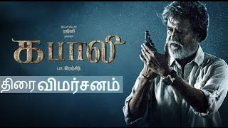 Kabali Movie Video Review