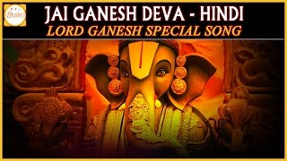 Lord Ganesh Special Songs | Jai Ganesh Deva Hindi Devotional Song | Devotional Bhajans | Bhakti