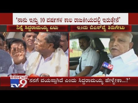 BS Yeddyurappa Hits Back Siddaramaiah Over His Comments On Him Stating that He Is Aged