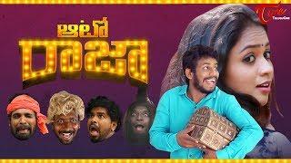 AUTO RAJA | Telugu Comedy Short Film 2017 | Ashok Vardhan | Directed by Eswar Dileep