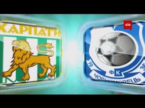 Карпати - Чорноморець - 3:1. Відео матчу