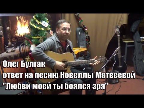 Мужской ответ на песню Девушка из харчевни,  памяти Новеллы Матвеевой, Олег Булгак,
