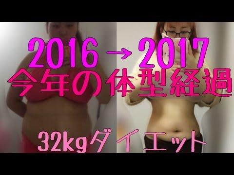 【ダイエット方法動画】2016年のダイエット経過とダイエット方法を語るぜよ。  – 長さ: 25:51。