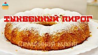 Ну, оОчень вкусный - Тыквенный Пирог!