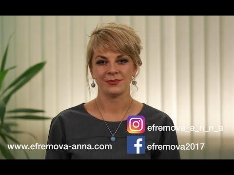 Хотите задать вопрос экстрасенсу Анне Ефремовой?