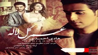 Hadi Ahmadi   Omre Gole Laleh NEW SINGLE 2013