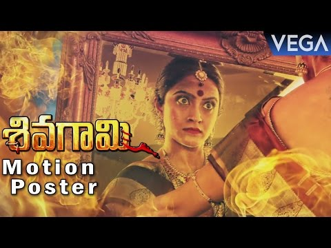 Sivagami Movie Motion Poster || Latest Horror Movie 2016 thumbnail