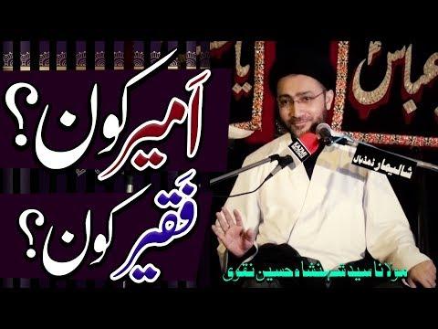 Ameer Kaun Faqeer Kaun.. | Maulana Syed Shahenshah Hussain Naqvi | 4K