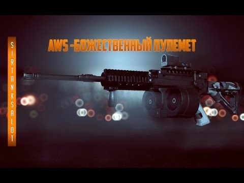 AWS - божественный пулемет (Battlefield 4 гайд, gameplay)