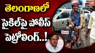 Telangana Police Cycle Patrolling in Hyderabad | | CM KCR