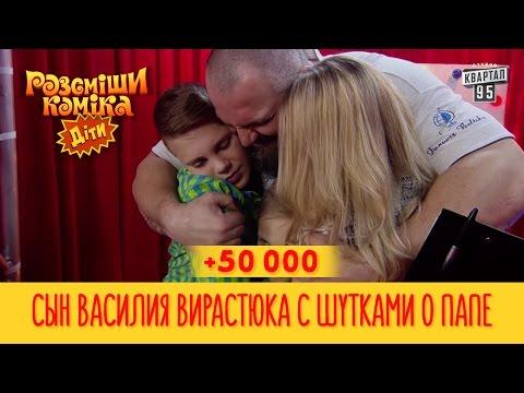 +50 000 - Сын Василия Вирастюка с шутками о папе | Рассмеши Комика Дети новый сезон