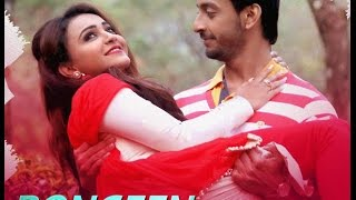 Download Rongeen Video Song (Tomake Chai) By Bonny & Koushani Bengali New 2017 Mp3