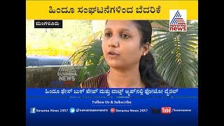 Mangaluru: Hindu Activists Threaten SFI Leader On Social Media | SFI ವಿದ್ಯಾರ್ಥಿನಿಗೆ ಬೆದರಿಕೆ.