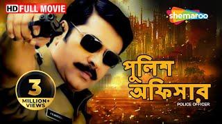Police Officer (HD) - Bengali Superhit Bengali Movie