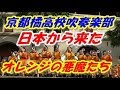 【感動】米国ディズニーで披露した京都橘高校吹奏楽部の�