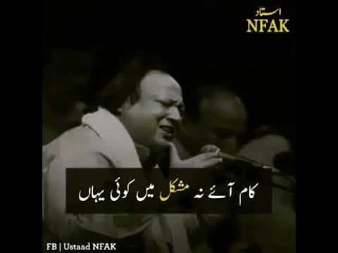 Kaam aye na koi mushkil mein Nusrat Fateh Ali Khan